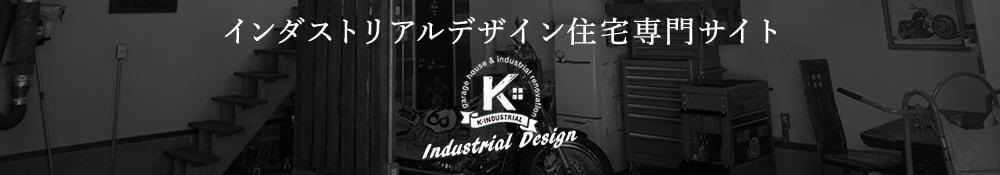 インダストリアルデザイン専門サイトを見る