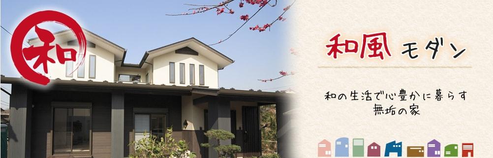 和風モダン 和の生活で心豊かに暮らす無垢の家