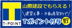 t-point取り扱いしてます