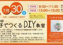 DIY-アイキャッチ