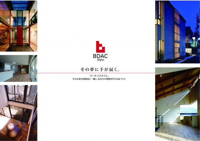 BDAC(ビーダック) Builders Design.architects And Clients