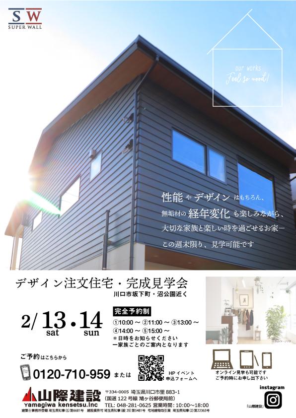 性能やデザイン、生活空間にもこだわった素敵なお家が完成!<br /> お家づくりのヒントを見つけに来てください。